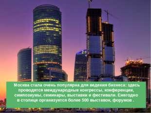 Москва стала очень популярна для ведения бизнеса: здесь проводятся междунаро