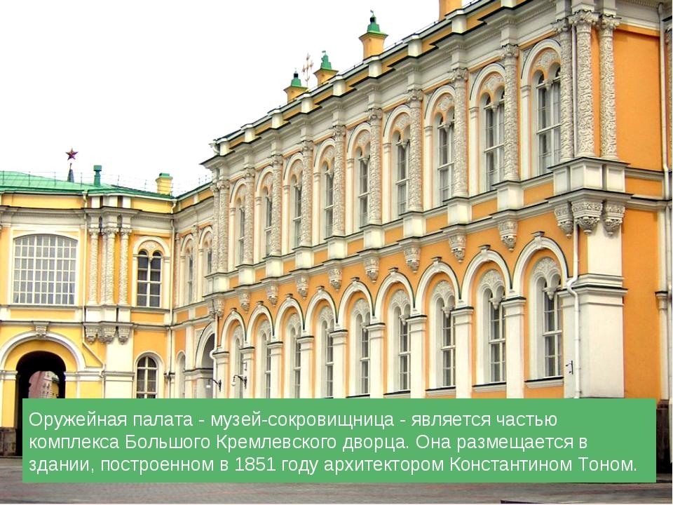Oружейная палата - музей-сокровищница - является частью комплекса Большого Кр...