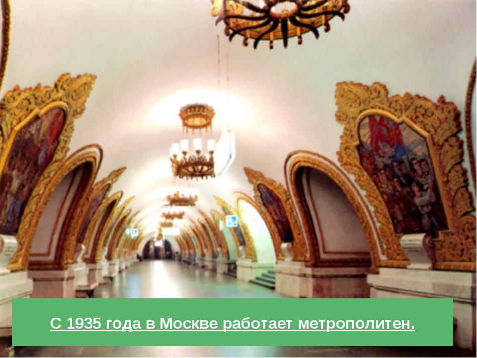 С 1935 года в Москве работает метрополитен.