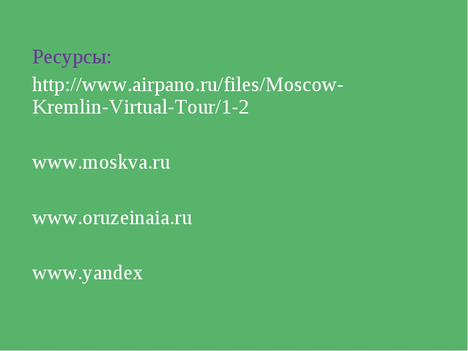 Ресурсы: http://www.airpano.ru/files/Moscow-Kremlin-Virtual-Tour/1-2 www.mos...