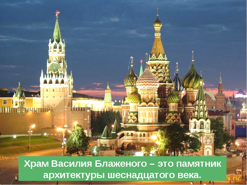 Храм Василия Блаженого – это памятник архитектуры шеснадцатого века.