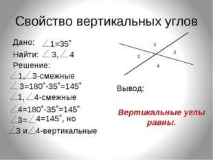 Свойство вертикальных углов Вывод: Вертикальные углы равны. 1 2 3 4 1=35˚ Най