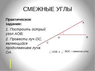 СМЕЖНЫЕ УГЛЫ Практическое задание: 1. Построить острый угол АОВ; 2. Провести