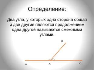 Определение: Два угла, у которых одна сторона общая и две другие являются про