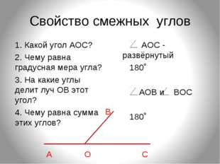 Свойство смежных углов 1. Какой угол АОС? 2. Чему равна градусная мера угла?