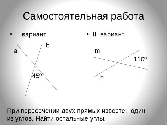 Самостоятельная работа I вариант II вариант а b 45º m n 110º При пересечении...