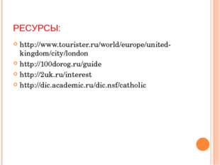 РЕСУРСЫ: http://www.tourister.ru/world/europe/united-kingdom/city/london http
