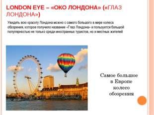 LONDON EYE – «ОКО ЛОНДОНА» («ГЛАЗ ЛОНДОНА») Самое большое в Европе колесо обо