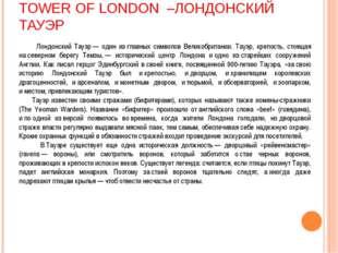 TOWER OF LONDON –ЛОНДОНСКИЙ ТАУЭР  Лондонский Тауэр— один изглавных символ