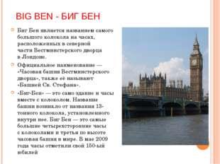 BIG BEN - БИГ БЕН Биг Бен является названием самого большого колокола начас