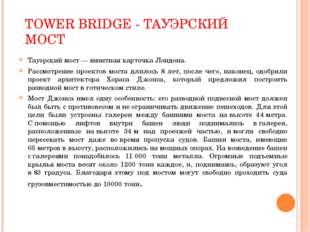 TOWER BRIDGE - ТАУЭРСКИЙ МОСТ Тауэрский мост— визитная карточка Лондона. Рас