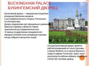 Букингемский дворец— официальная лондонская резиденция британских монархов и