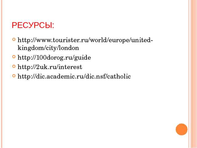 РЕСУРСЫ: http://www.tourister.ru/world/europe/united-kingdom/city/london http...