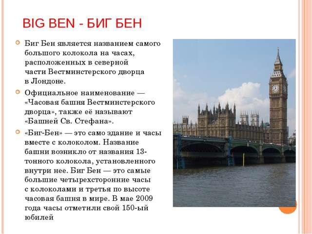 BIG BEN - БИГ БЕН Биг Бен является названием самого большого колокола начас...