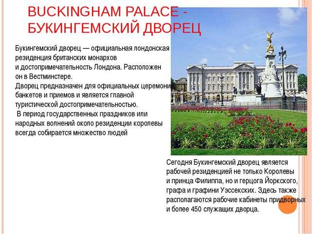 Букингемский дворец— официальная лондонская резиденция британских монархов и...