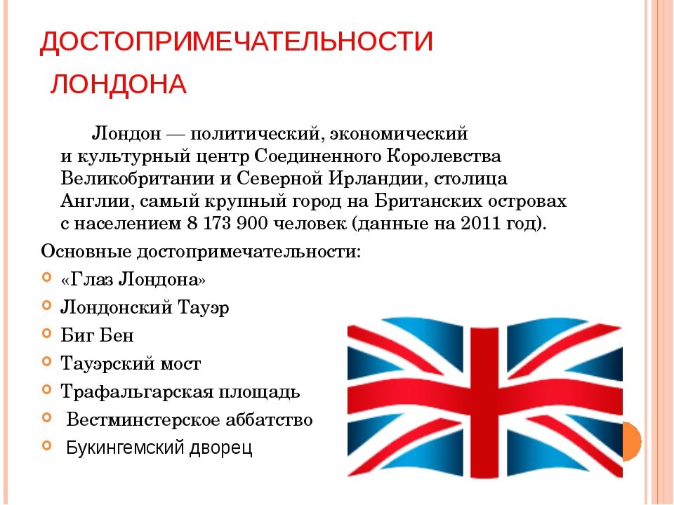 ДОСТОПРИМЕЧАТЕЛЬНОСТИ ЛОНДОНА Лондон— политический, экономический икультурн...