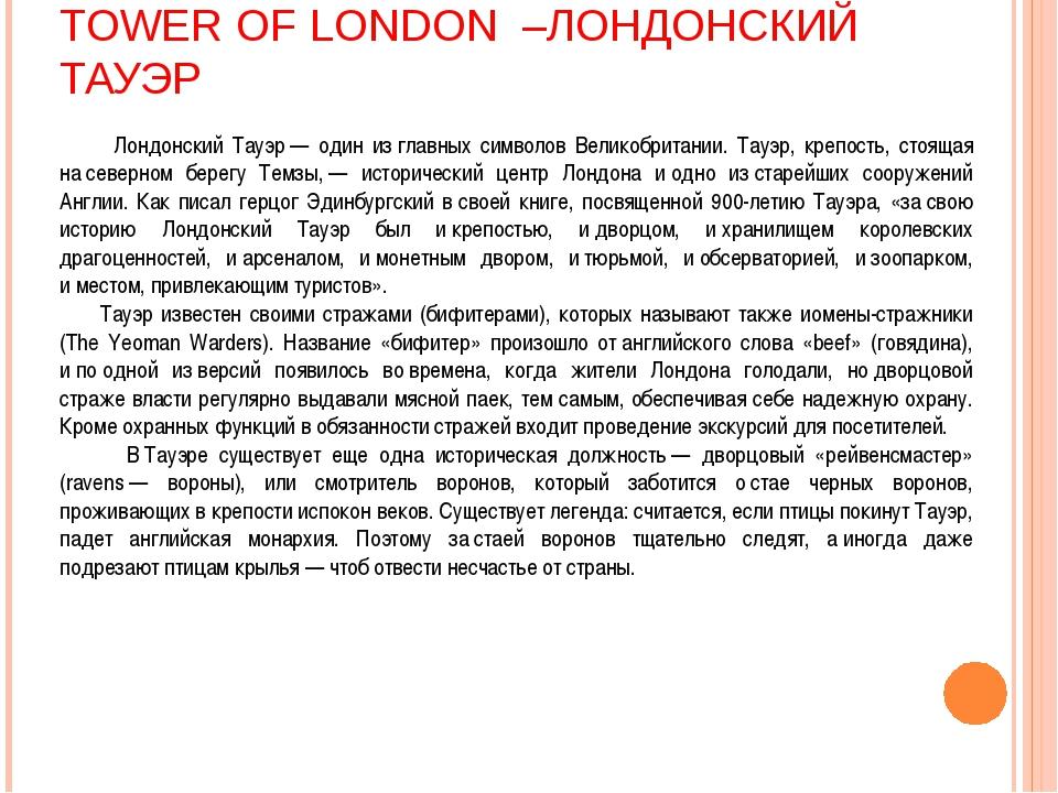 TOWER OF LONDON –ЛОНДОНСКИЙ ТАУЭР  Лондонский Тауэр— один изглавных символ...