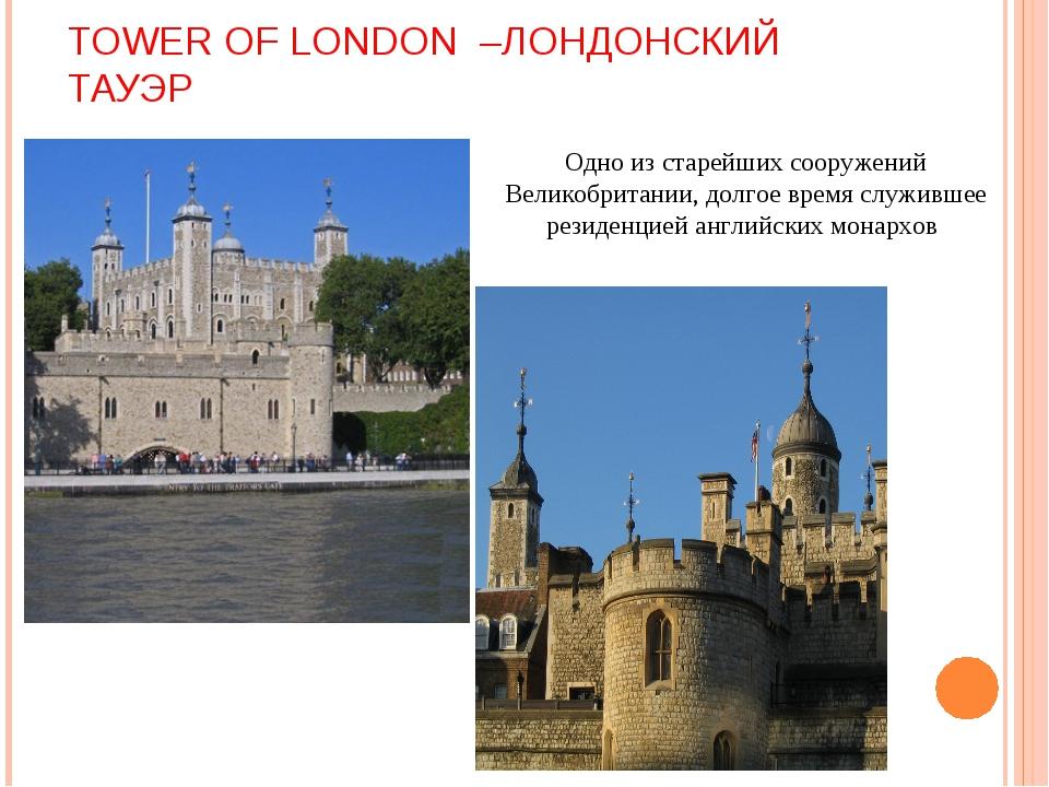 TOWER OF LONDON –ЛОНДОНСКИЙ ТАУЭР Одно из старейших сооружений Великобритании...