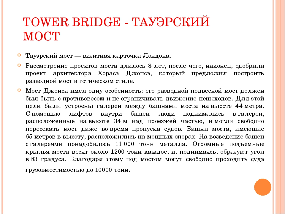 TOWER BRIDGE - ТАУЭРСКИЙ МОСТ Тауэрский мост — визитная карточка Лондона. Рас...