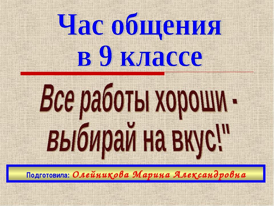 Подготовила: Олейникова Марина Александровна