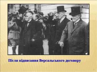 * Після підписання Версальського договору alanx@ukrpost.net