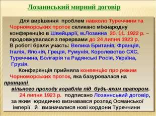 * Для вирішення проблем навколо Туреччини та Чорноморських проток скликано м