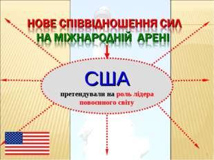 * США претендували на роль лідера повоєнного світу alanx@ukrpost.net