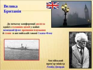 * Велика Британія До початку конференції досягла однієї з головних цілей у во