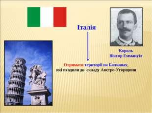 Отримати території на Балканах, які входили до складу Австро-Угорщини Італія