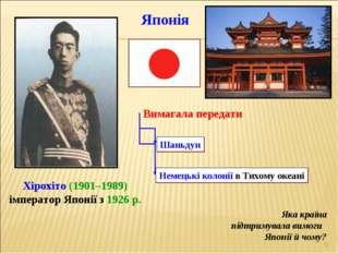 * Японія Вимагала передати Шаньдун Немецькі колонії в Тихому океані Яка країн