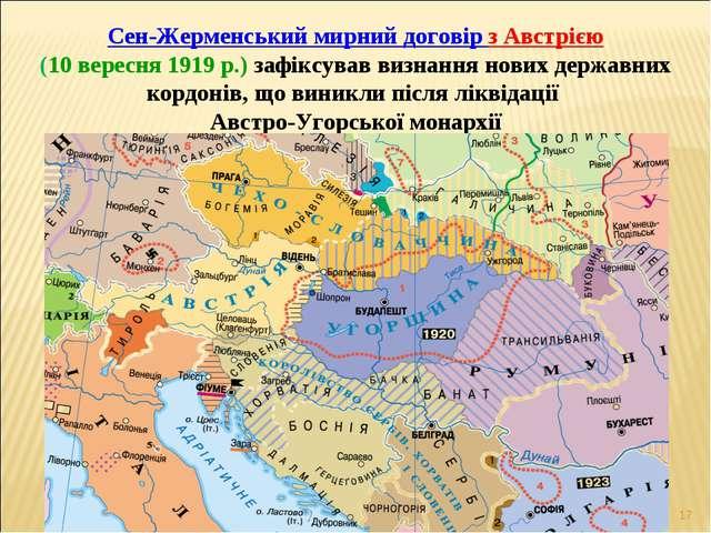 * Сен-Жерменський мирний договір з Австрією (10 вересня 1919 р.) зафіксував в...