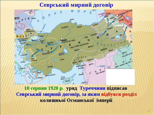 * Севрський мирний договір 10 серпня 1920 р. уряд Туреччини підписав Севрськи...
