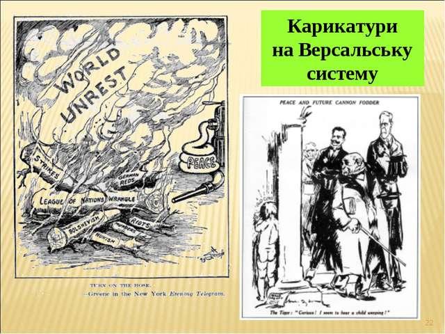 * Карикатури на Версальську систему alanx@ukrpost.net