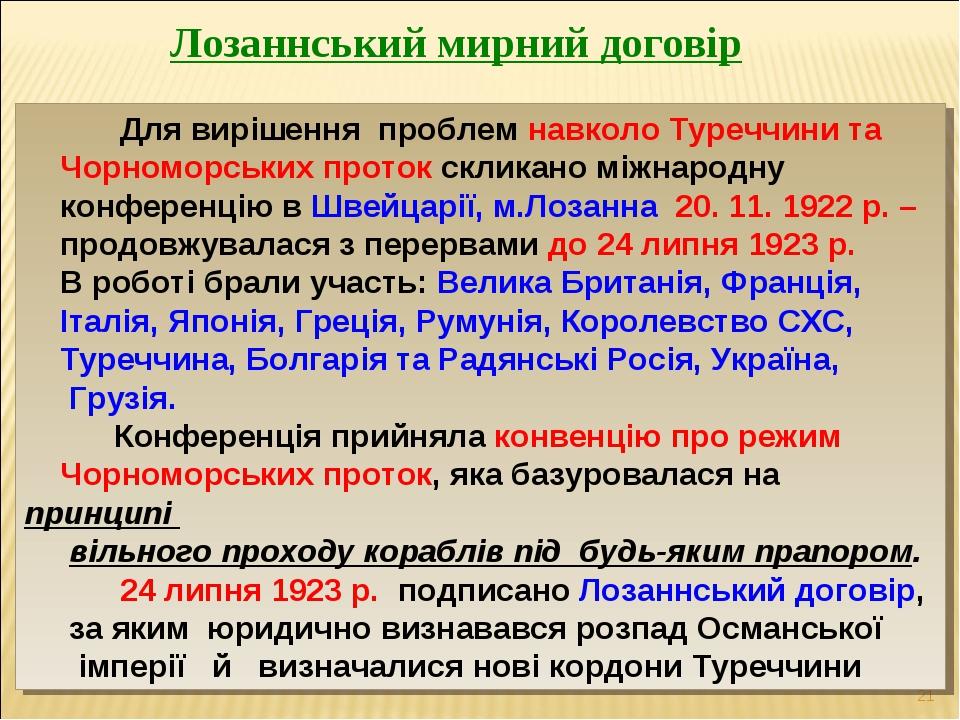* Для вирішення проблем навколо Туреччини та Чорноморських проток скликано м...