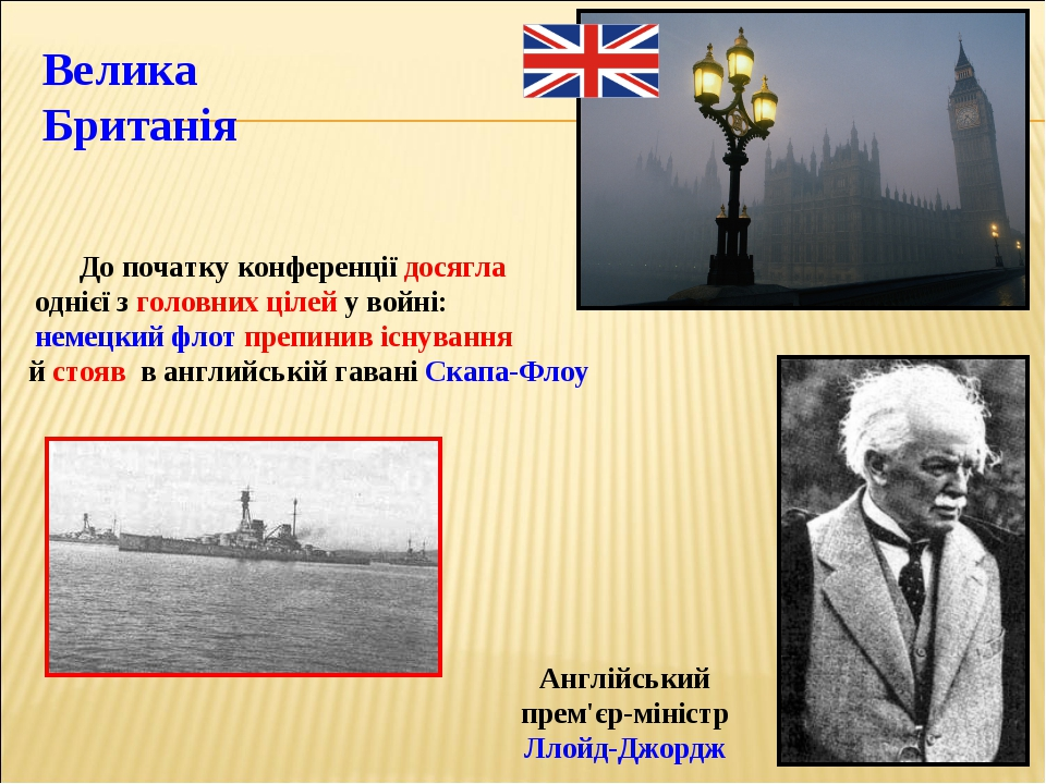 * Велика Британія До початку конференції досягла однієї з головних цілей у во...