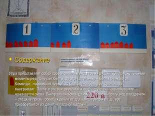 Содержание Игра представляет собой соревнование между тремя рядами. За положи