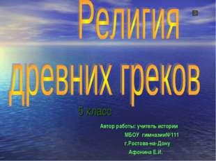 5 класс Автор работы: учитель истории МБОУ гимназии№111 г.Ростова-на-Дону Аф