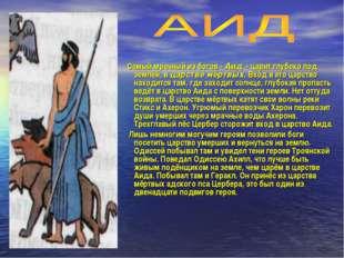 Самый мрачный из богов - Аид - царит глубоко под землёй, в царстве мёртвых.