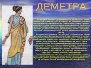Душами мужчин подземного царства повелевает Аид, душами женщин - жена его Пер