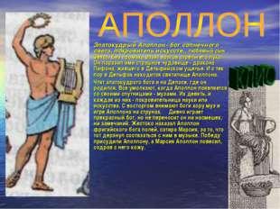 Златокудрый Аполлон - бог солнечного света, покровитель искусств,, любимый сы