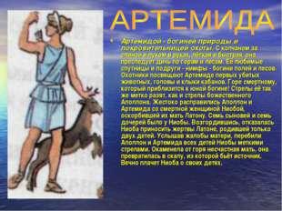 Артемидой - богиней природы и покровительницей охоты. С колчаном за спиной и