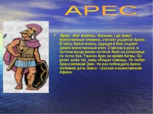 Арес -бог войны. Фракию, где живут воинственные племена, считают родиной Арес