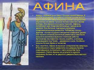 Афина - любимая дочь Зевса, грозная и воинственная. В полном вооружении, в шл