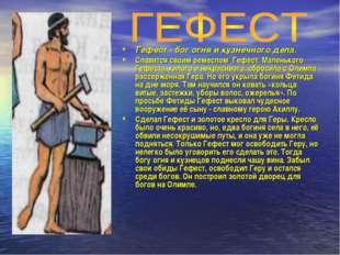 Гефест - бог огня и кузнечного дела. Славится своим ремеслом Гефест. Маленько