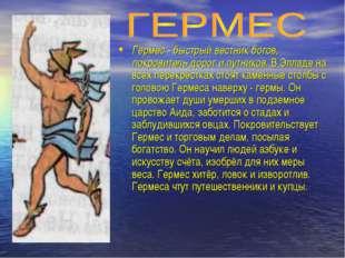 Гермес - быстрый вестник богов, покровитель дорог и путников. В Элладе на все