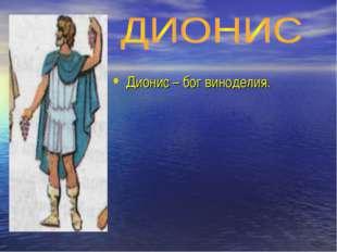 Дионис – бог виноделия.