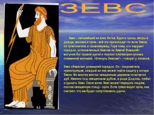 Зевс - сильнейший из всех богов. Бури и грозы, ветры и дожди, молнии и гром -