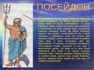 В городе Милете больше других богов чтут владыку морей Посейдона. Для милетян