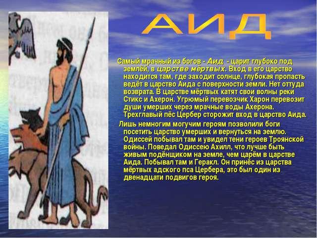 Самый мрачный из богов - Аид - царит глубоко под землёй, в царстве мёртвых....