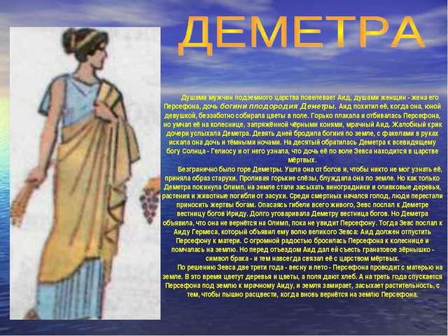 Душами мужчин подземного царства повелевает Аид, душами женщин - жена его Пер...